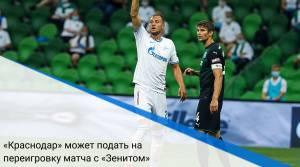 «Краснодар» может подать на переигровку матча с «Зенитом»