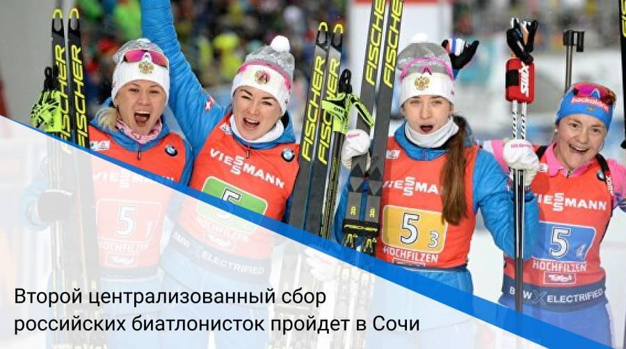 Второй централизованный сбор российских биатлонисток пройдет в Сочи