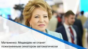 Матвиенко: Медведев не станет пожизненным сенатором автоматически