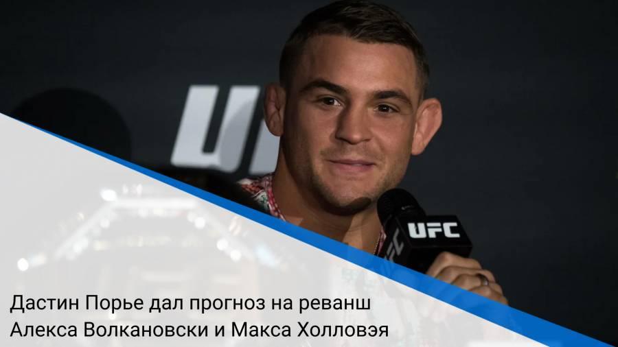 Дастин Порье дал прогноз на реванш Алекса Волкановски и Макса Холловэя