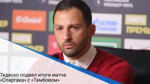 Тедеско подвел итоги матча «Спартака» с «Тамбовом»