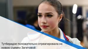 Тутберидзе положительно отреагировала на новую съемку Загитовой
