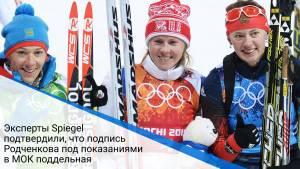 Эксперты Spiegel подтвердили, что подпись Родченкова под показаниями в МОК поддельная