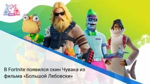 В Fortnite появился скин Чувака из фильма «Большой Лебовски»