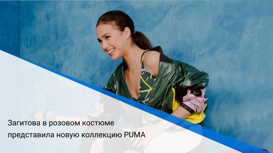 Загитова в розовом костюме представила новую коллекцию PUMA