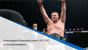 Александра Романова сняли с UFC 251 из-за коронавируса
