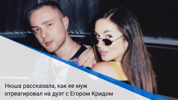 Нюша рассказала, как ее муж отреагировал на дуэт с Егором Кридом