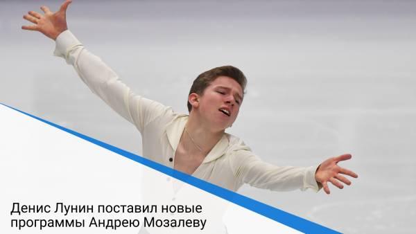 Денис Лунин поставил новые программы Андрею Мозалеву