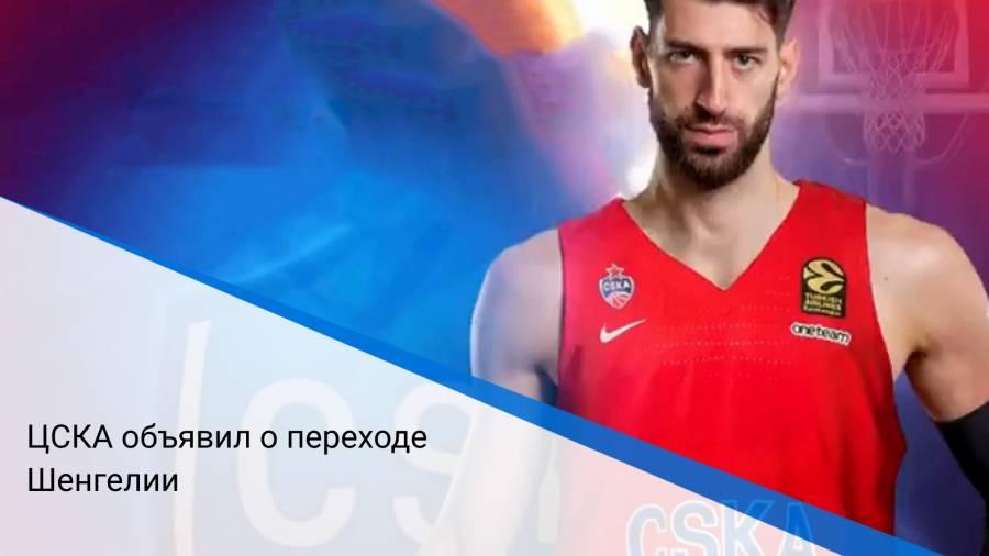 ЦСКА объявил о переходе Шенгелии