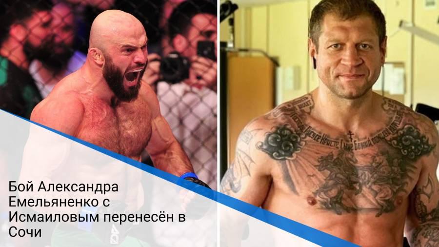 Бой Александра Емельяненко с Исмаиловым перенесён в Сочи