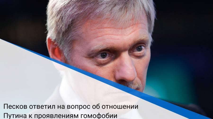 Песков ответил на вопрос об отношении Путина к проявлениям гомофобии