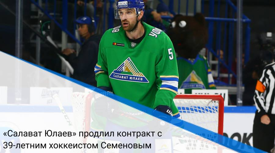 «Салават Юлаев» продлил контракт с 39-летним хоккеистом Семеновым