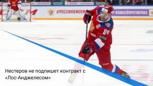 Нестеров не подпишет контракт с «Лос-Анджелесом»