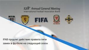 IFAB продлит действие правила пяти замен в футболе на следующий сезон