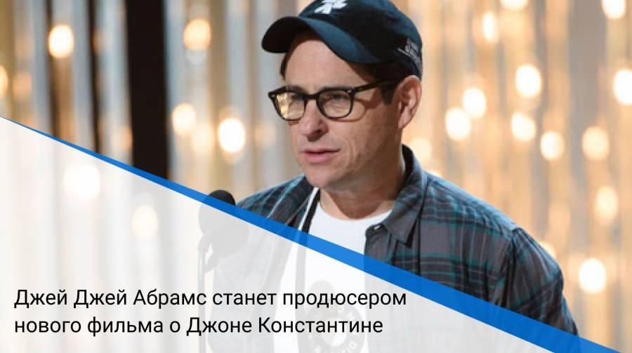 Джей Джей Абрамс станет продюсером нового фильма о Джоне Константине