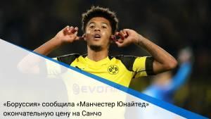 «Боруссия» сообщила «Манчестер Юнайтед» окончательную цену на Санчо
