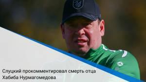 Слуцкий прокомментировал смерть отца Хабиба Нурмагомедова
