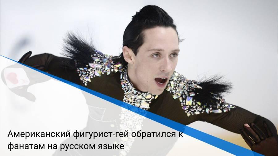 Американский фигурист-гей обратился к фанатам на русском языке