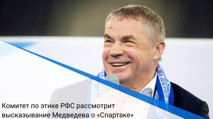 Комитет по этике РФС рассмотрит высказывание Медведева о «Спартаке»
