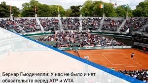 Бернар Гьюдичелли: У нас не было и нет обязательств перед АТР и WTA
