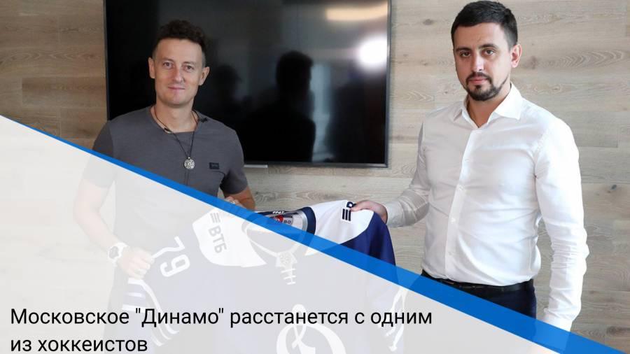"""Московское """"Динамо"""" расстанется с одним из хоккеистов"""
