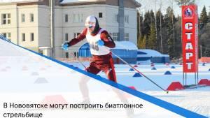 В Нововятске могут построить биатлонное стрельбище