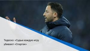 Тедеско: «Судьи каждую игру убивают «Спартак»
