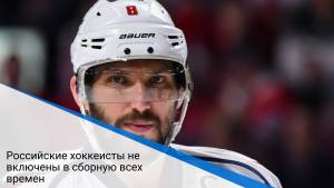 Российские хоккеисты не включены в сборную всех времен