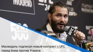 Масвидаль подписал новый контракт с UFC перед боем против Усмана