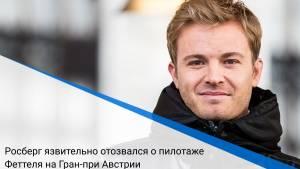 Росберг язвительно отозвался о пилотаже Феттеля на Гран-при Австрии