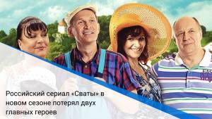 Российский сериал «Сваты» в новом сезоне потерял двух главных героев