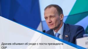 Драчев объявил об уходе с поста президента СБР
