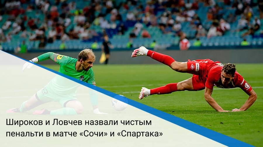 Широков и Ловчев назвали чистым пенальти в матче «Сочи» и «Спартака»