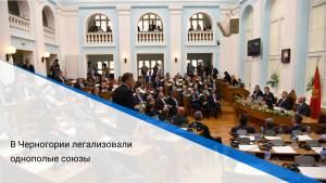 В Черногории легализовали однополые союзы