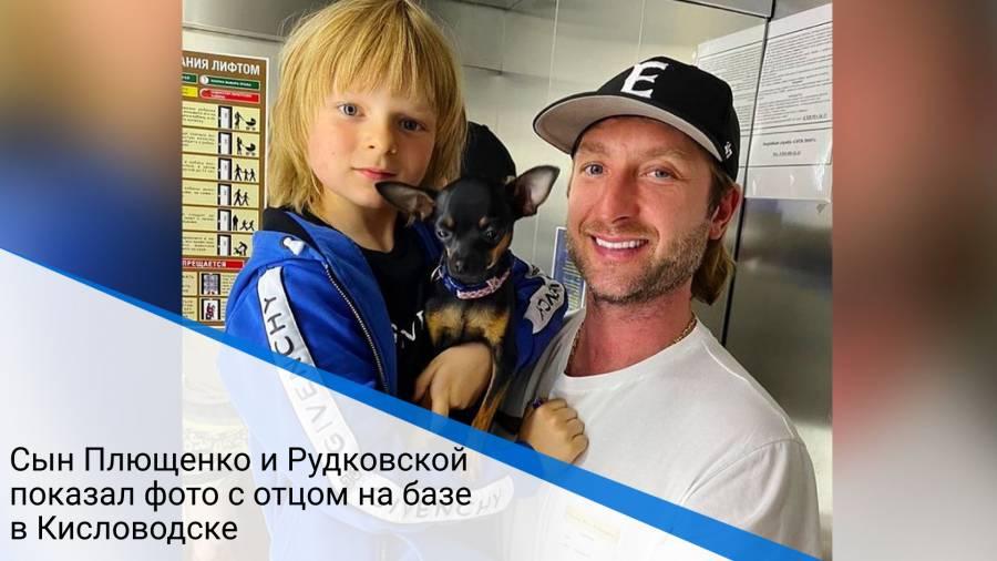 Сын Плющенко и Рудковской показал фото с отцом на базе в Кисловодске