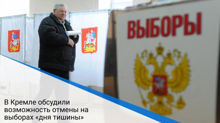 В Кремле обсудили возможность отмены на выборах «дня тишины»