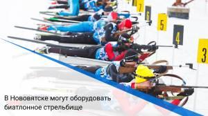 В Нововятске могут оборудовать биатлонное стрельбище