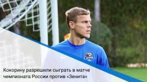 Кокорину разрешили сыграть в матче чемпионата России против «Зенита»