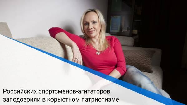 Российских спортсменов-агитаторов заподозрили в корыстном патриотизме