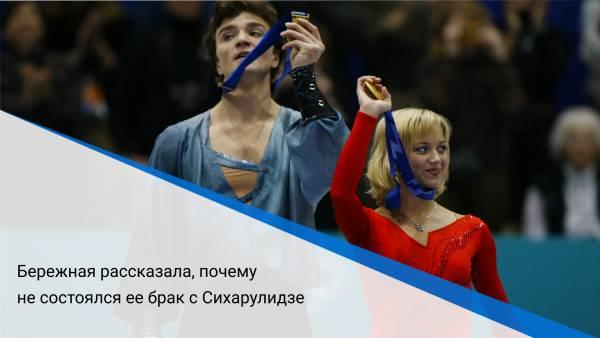 Бережная рассказала, почему не состоялся ее брак с Сихарулидзе