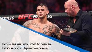 Порье заявил, что будет болеть за Гэтжи в бою с Нурмагомедовым
