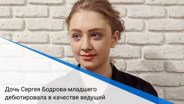 Дочь Сергея Бодрова-младшего дебютировала в качестве ведущей