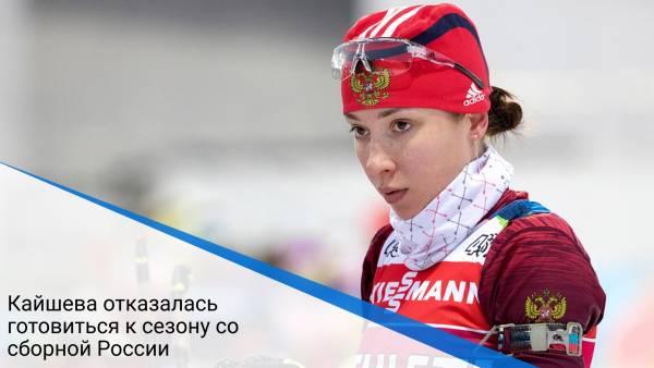 Кайшева отказалась готовиться к сезону со сборной России