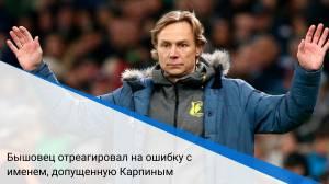 Бышовец отреагировал на ошибку с именем, допущенную Карпиным