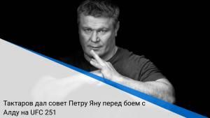 Тактаров дал совет Петру Яну перед боем с Алду на UFC 251