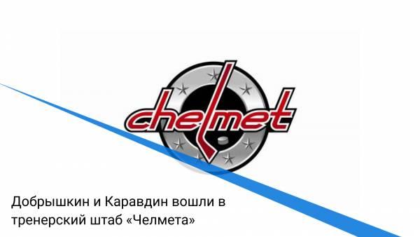 Добрышкин и Каравдин вошли в тренерский штаб «Челмета»