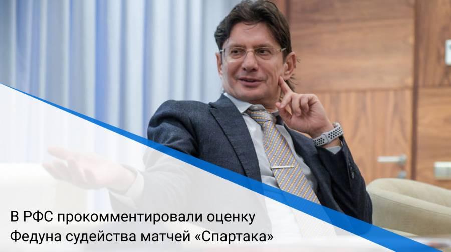 В РФС прокомментировали оценку Федуна судейства матчей «Спартака»