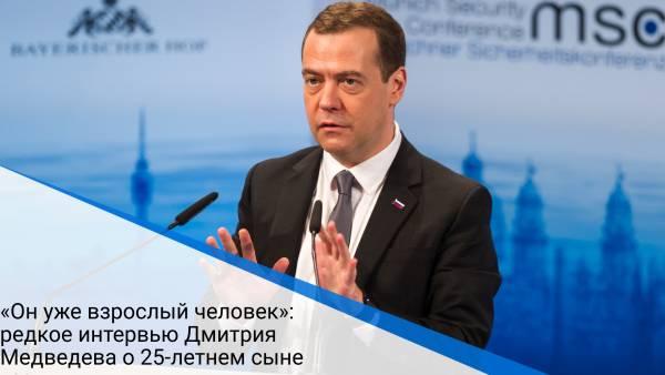 «Он уже взрослый человек»: редкое интервью Дмитрия Медведева о 25-летнем сыне