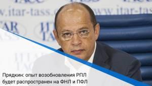 Прядкин: опыт возобновления РПЛ будет распространен на ФНЛ и ПФЛ