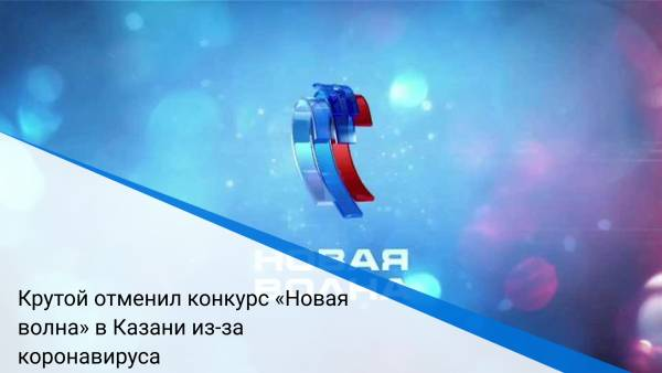 Крутой отменил конкурс «Новая волна» в Казани из-за коронавируса